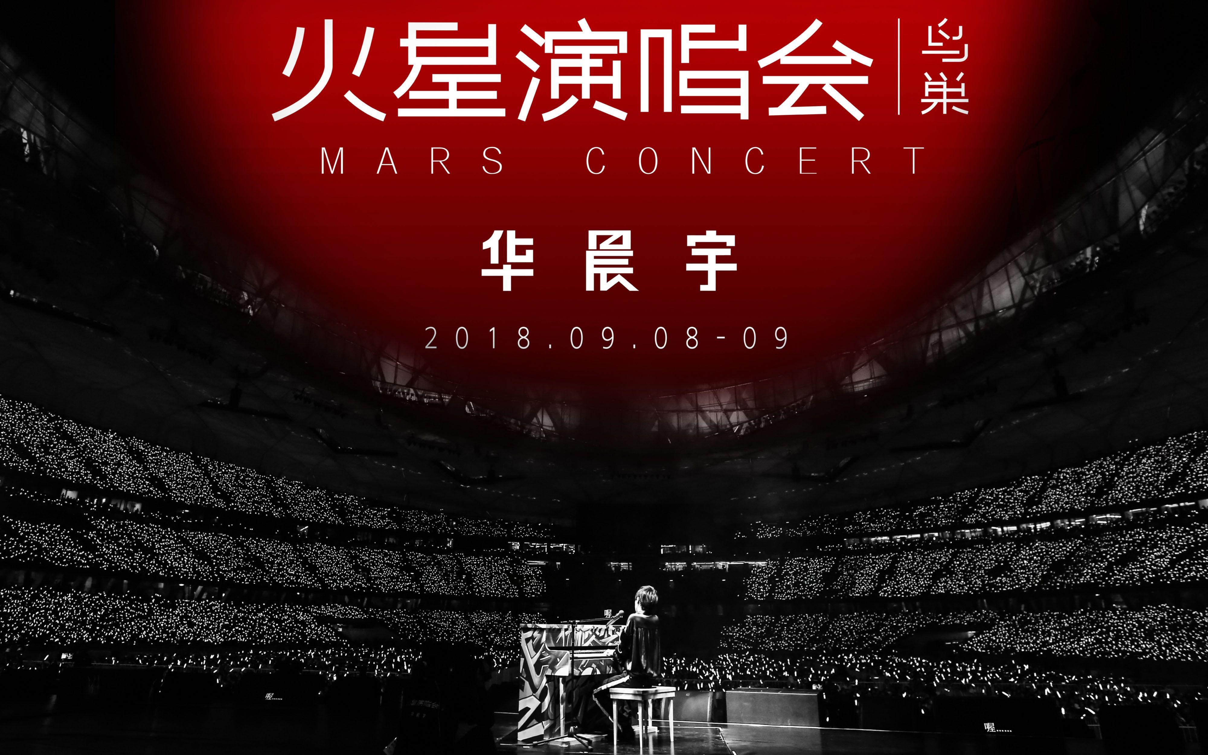 【华晨宇】泰国情侣《2019火星演唱会-5 我管你+微光图片