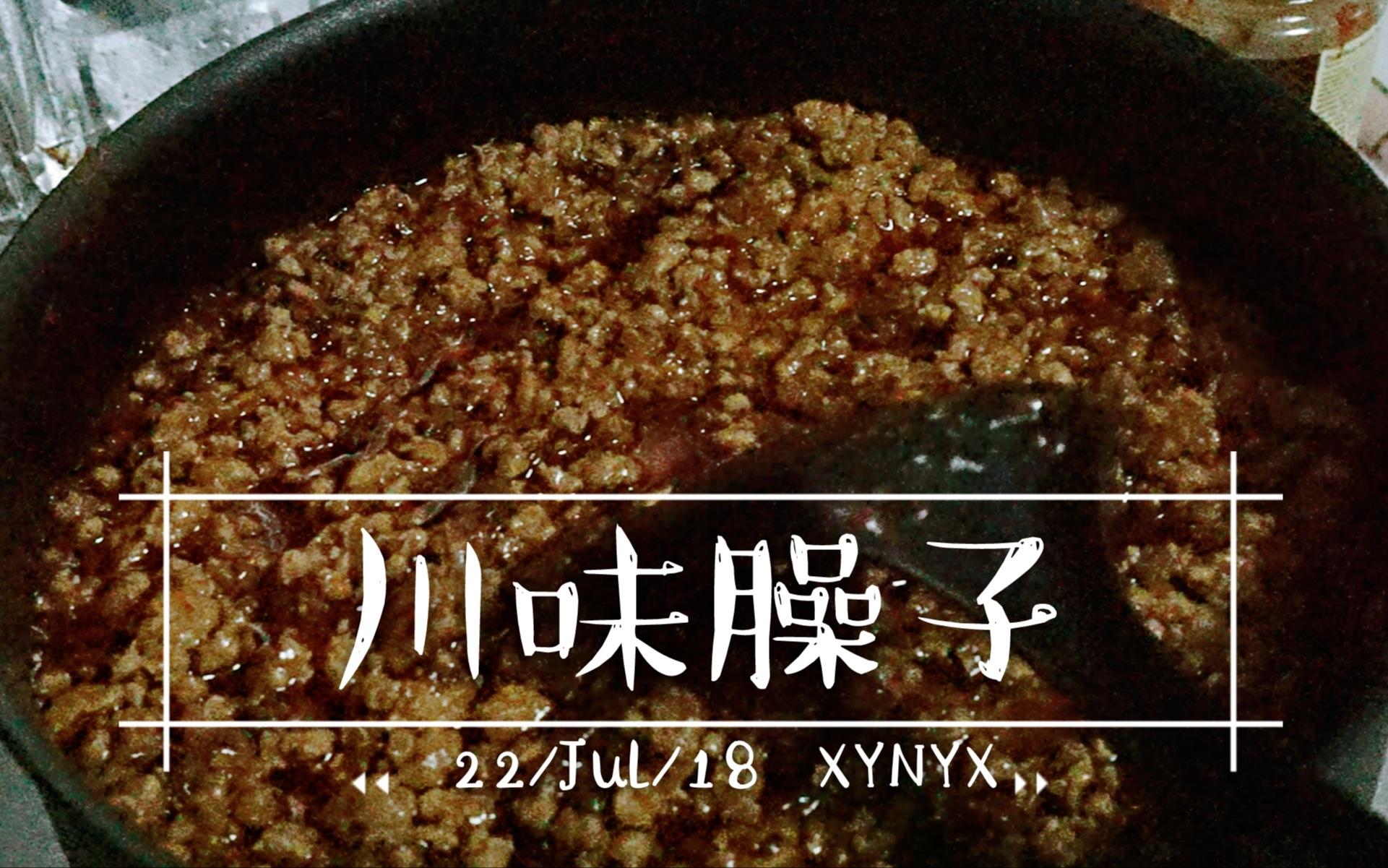 【川味臊子】煮面神器!做一次吃大半个月的超给力肉臊~从买肉到做好装瓶的全攻略~