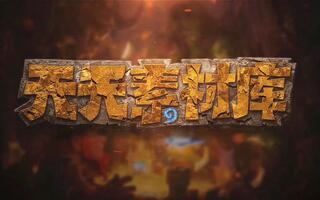 炉石传说:【天天素材库】 第36期