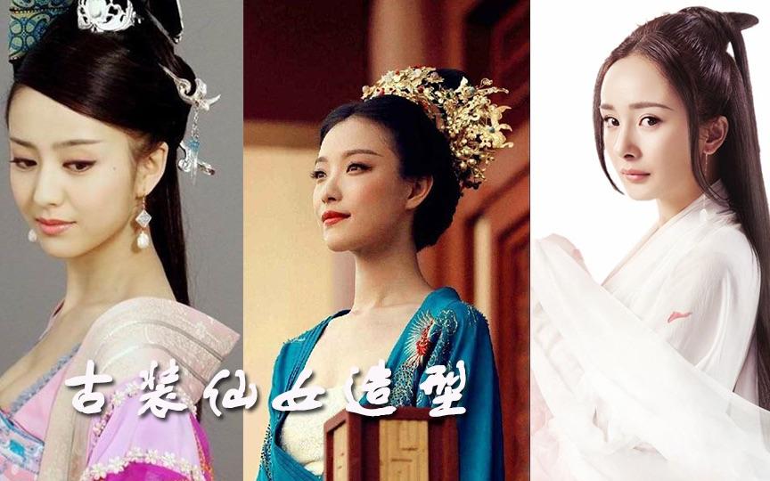 杨幂倪妮佟丽娅古装电视剧的造型仙女2018宠妻古装电视剧图片