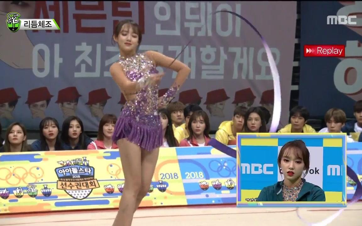 宇宙少女 程潇mbc春节偶像运动会艺术体操