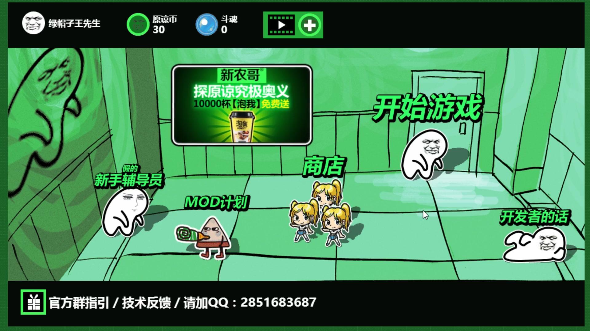 王先生教你如何给别人戴绿帽子!《原谅帽大作战》试玩图片