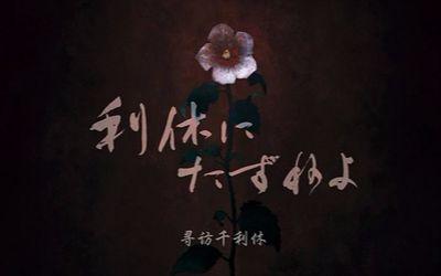 岩代太郎作曲_寻访千利休_片尾部分