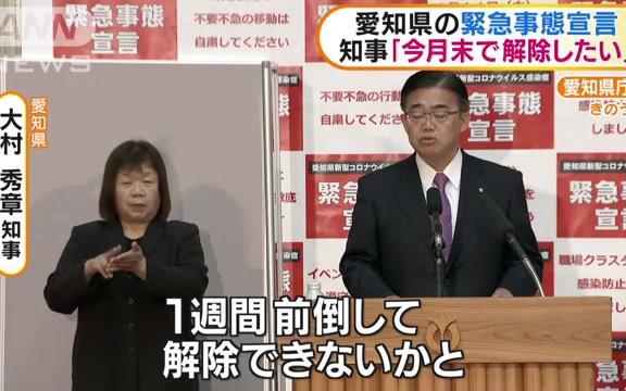 解除 宣言 緊急 愛知 事態 愛知、福岡も緊急事態 宮城「まん延防止」解除:時事ドットコム