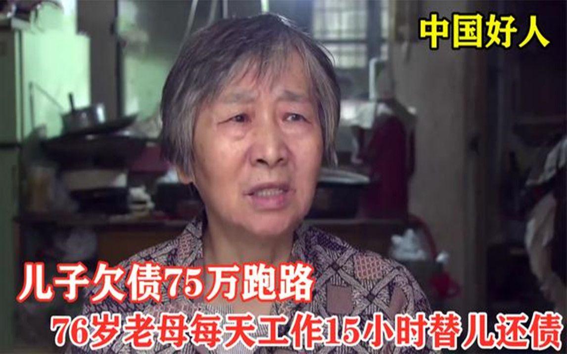 儿子欠75万巨债跑路,67岁母亲每天工作15小时卖窝头还债纪录片