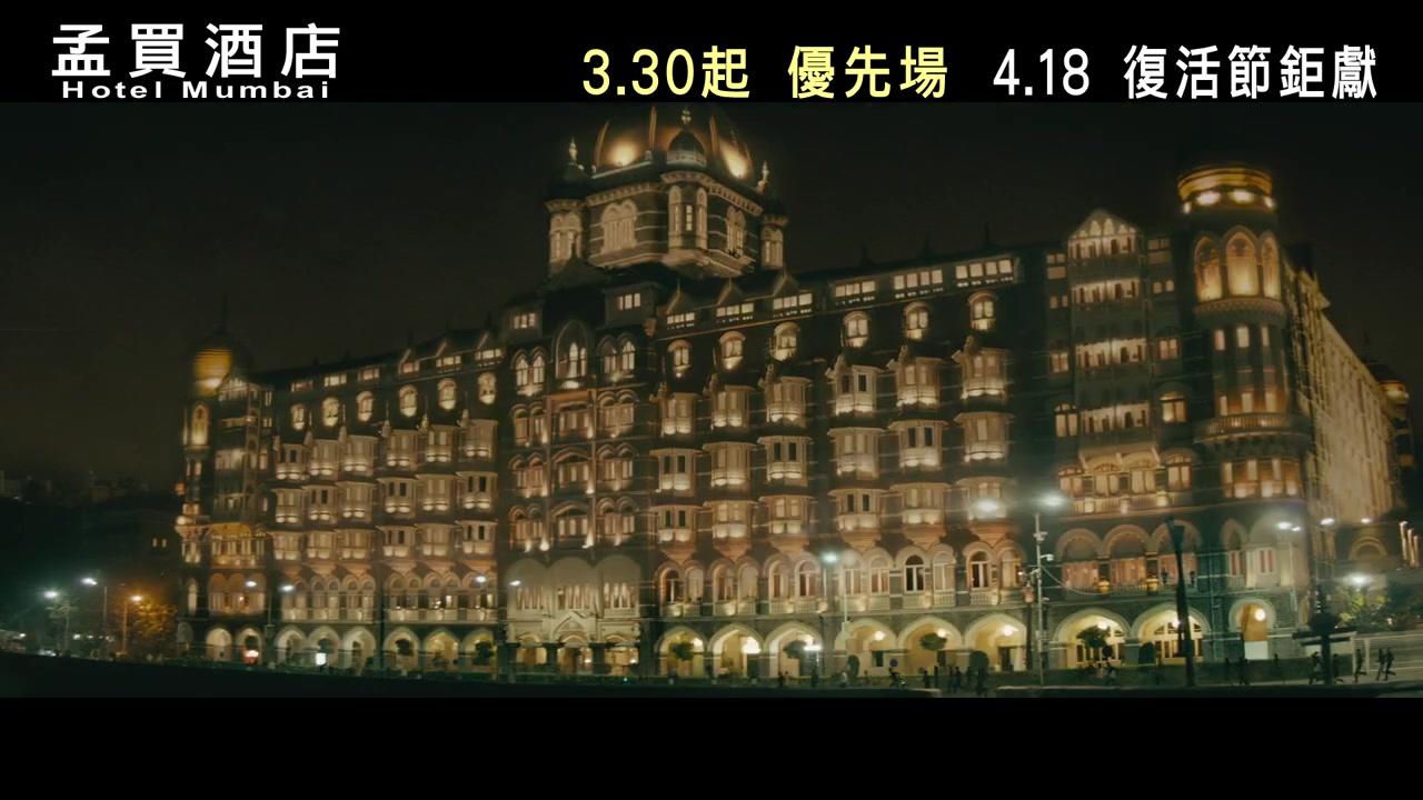 《孟买酒店》(hotel mumbai) 电影预告