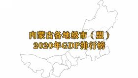 2020地级市经济总量排名_江苏省地级市面积排名