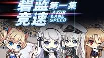 大型碧蓝航线同人动画 碧蓝竞速第一集