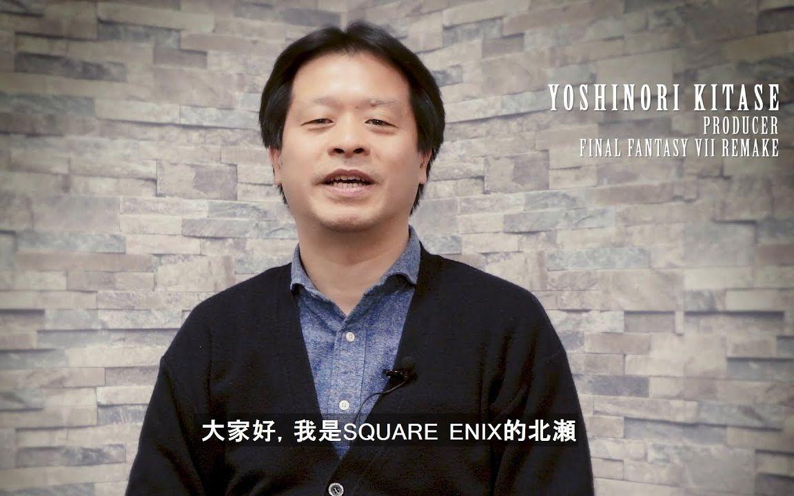 请大家享受游戏 PS4《最终幻想7 Remake》制作人北濑佳范的话