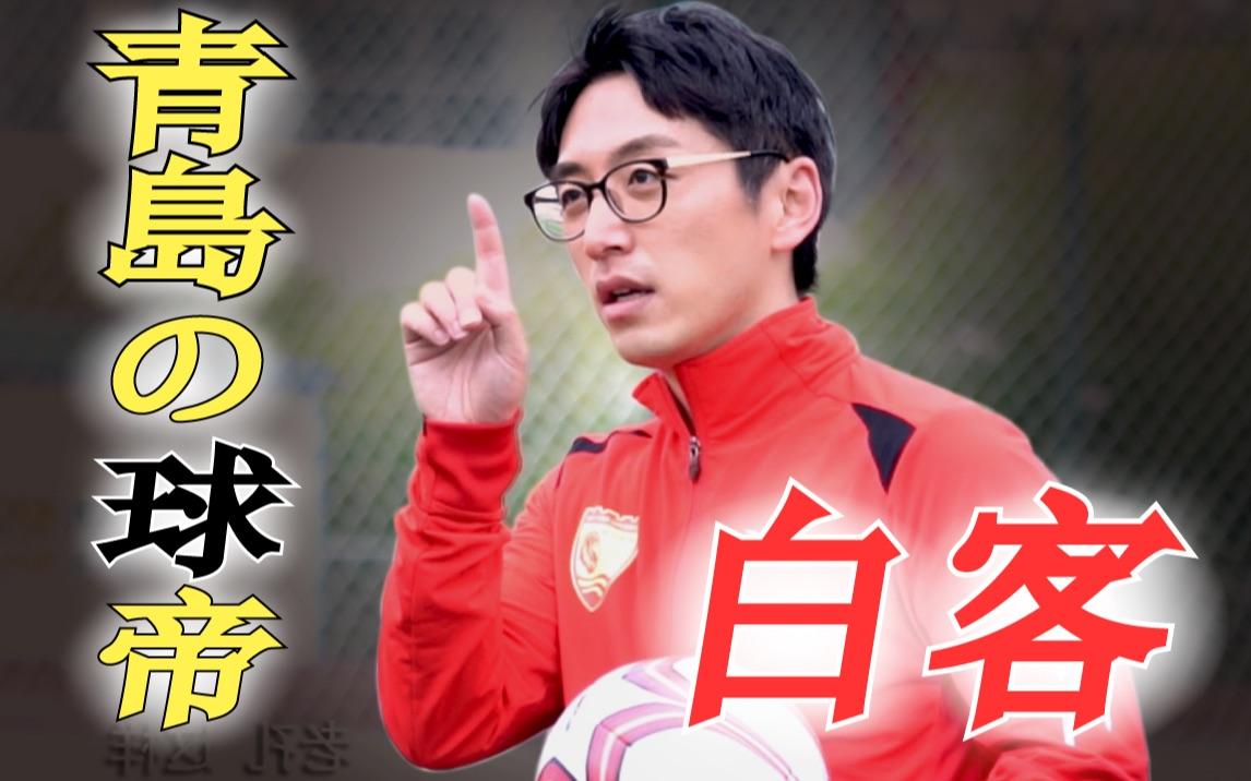 "【白客's vlog】06 —""青岛の球帝""的flag,这场比赛你毫无胜算!"