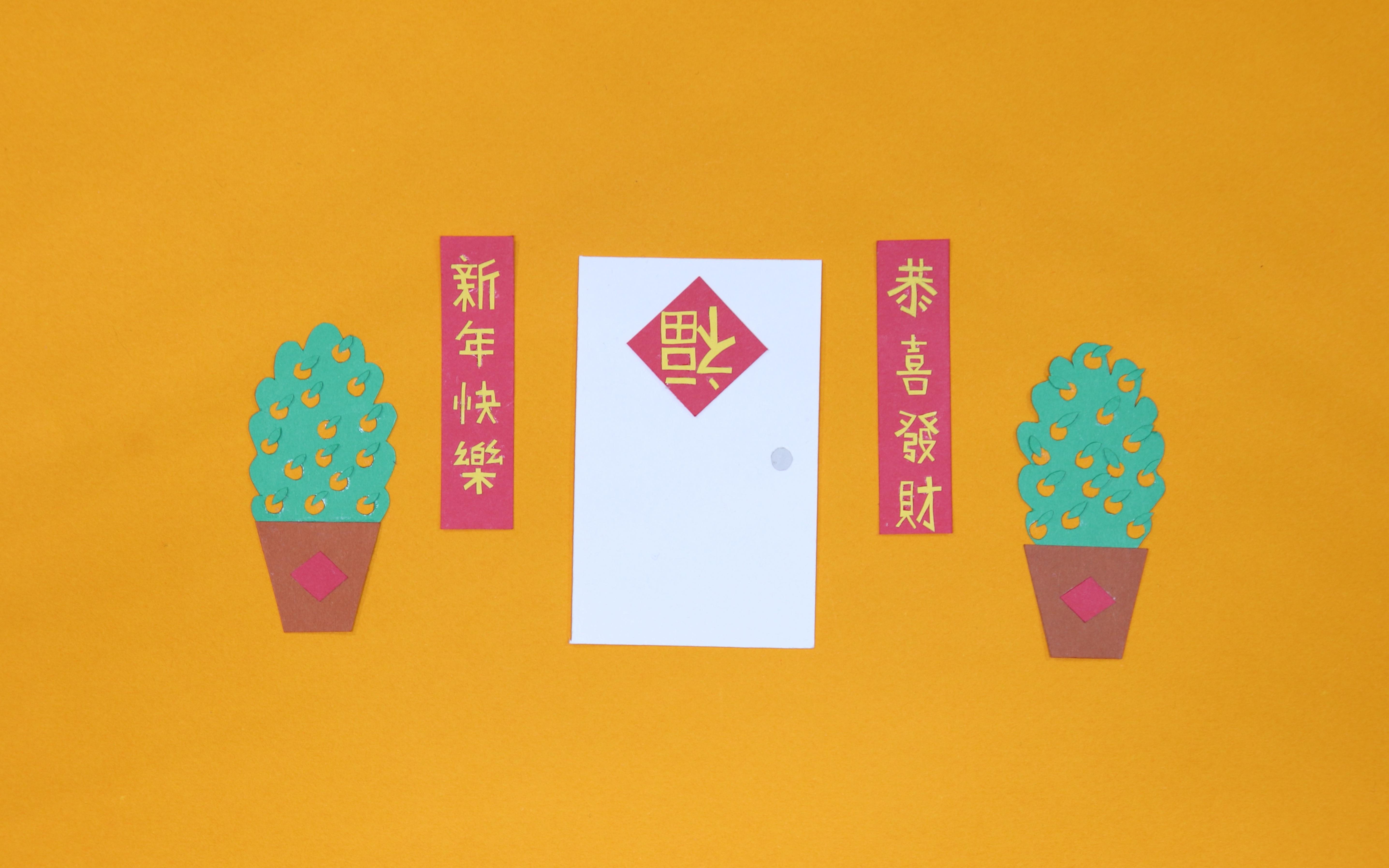 定格动画 - 农历新年快乐图片