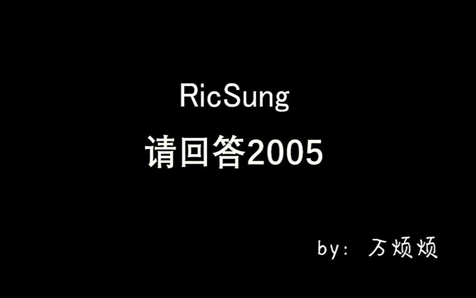 【RicSung】请回答2005(总长53分钟)