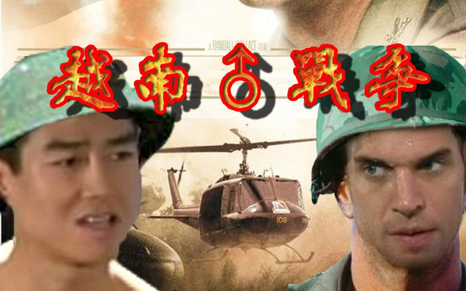 【兄贵】越南♂战争