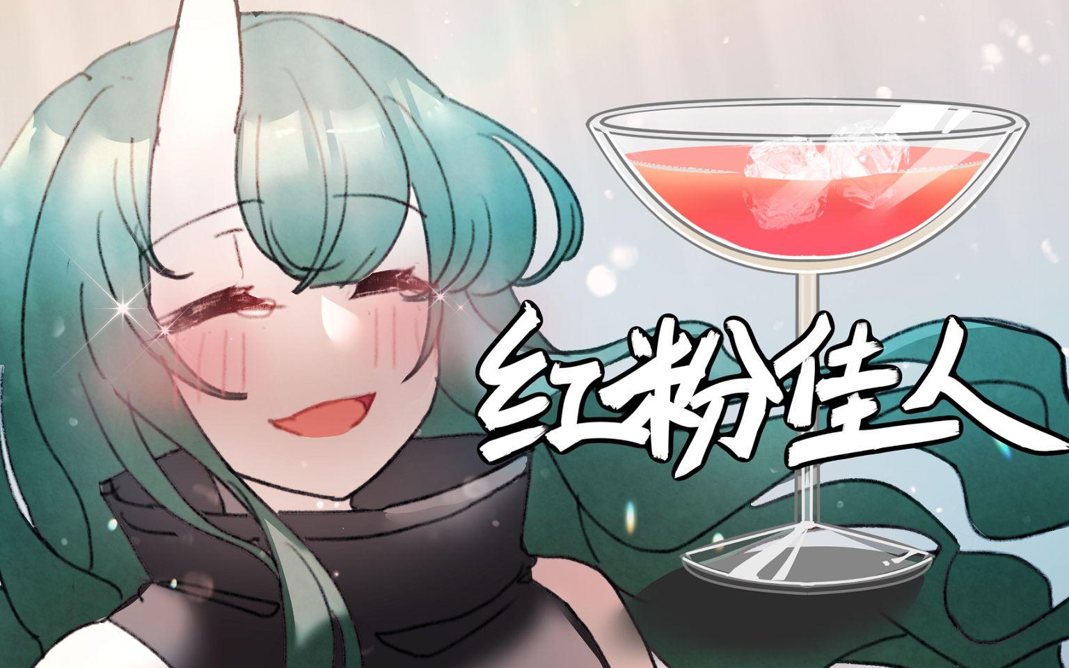 【明日方舟】罗德岛文工团出击!《红粉佳人》梦幻联动!