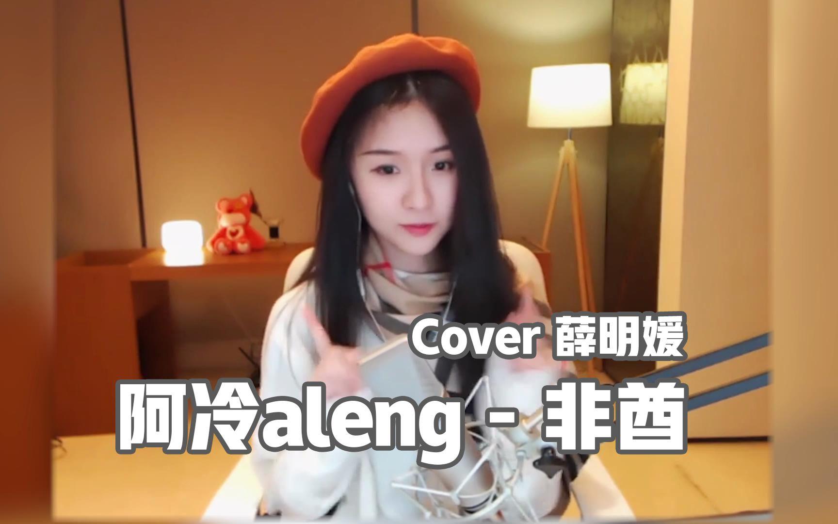 阿冷aleng 翻唱 薛明媛的小清新歌曲《非酋》我知道有