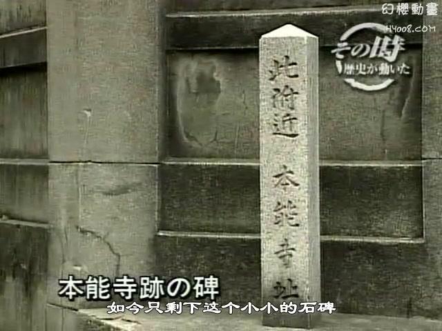 跡 本能寺