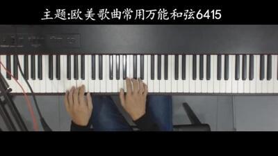 钢琴教学:欧美歌曲常用万能和弦6415_演讲 公