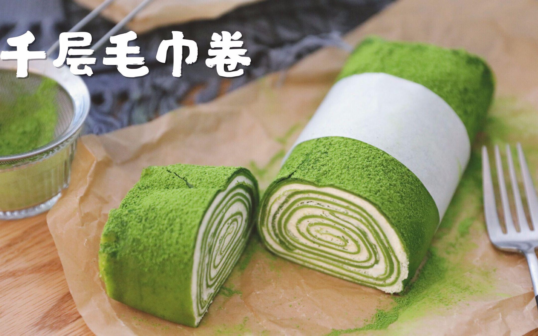【千层毛巾卷】抹茶口味千层卷,网红最爱的小清新