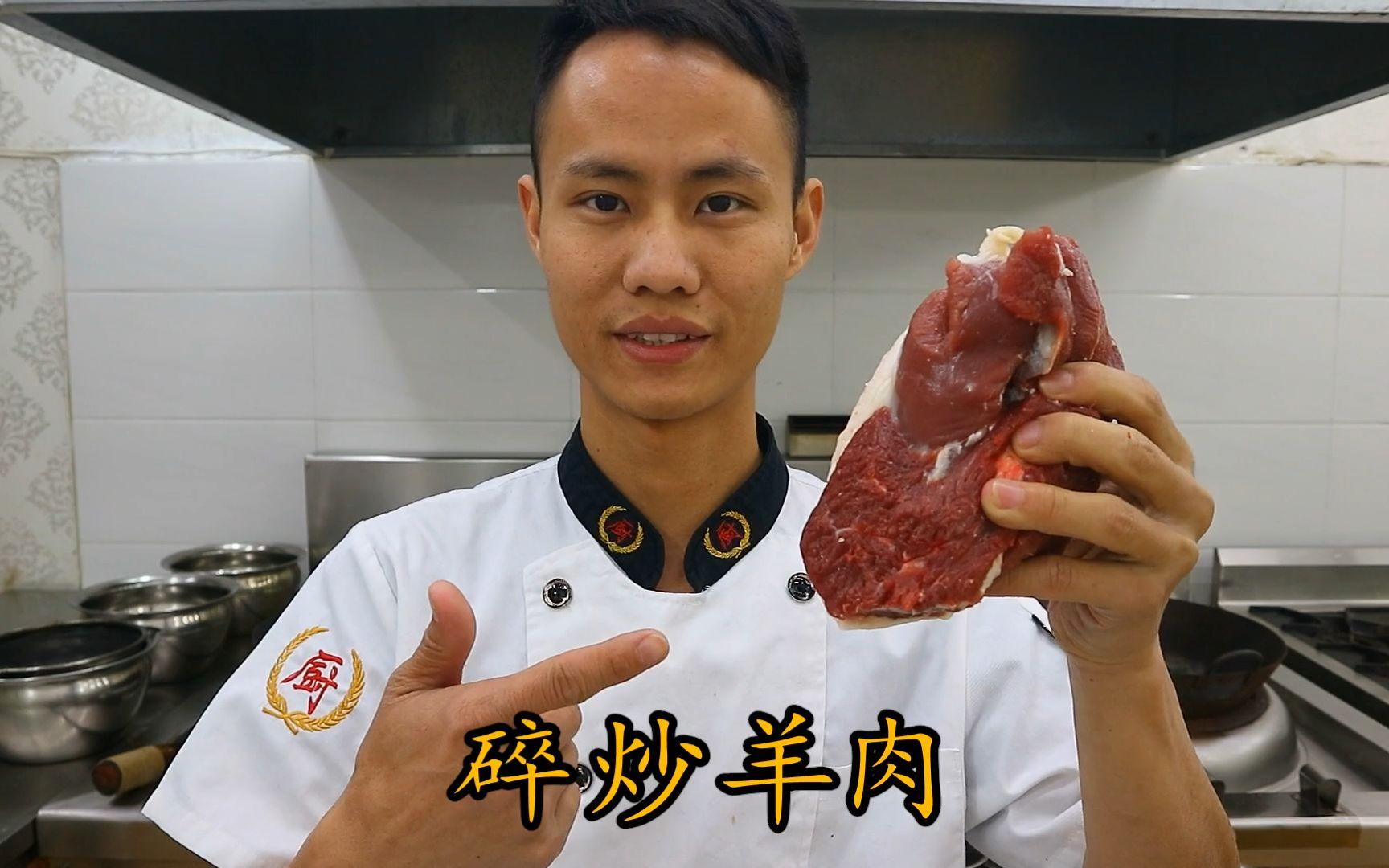 """厨师长教你:""""碎炒羊肉""""的正宗做法,简单又美味"""