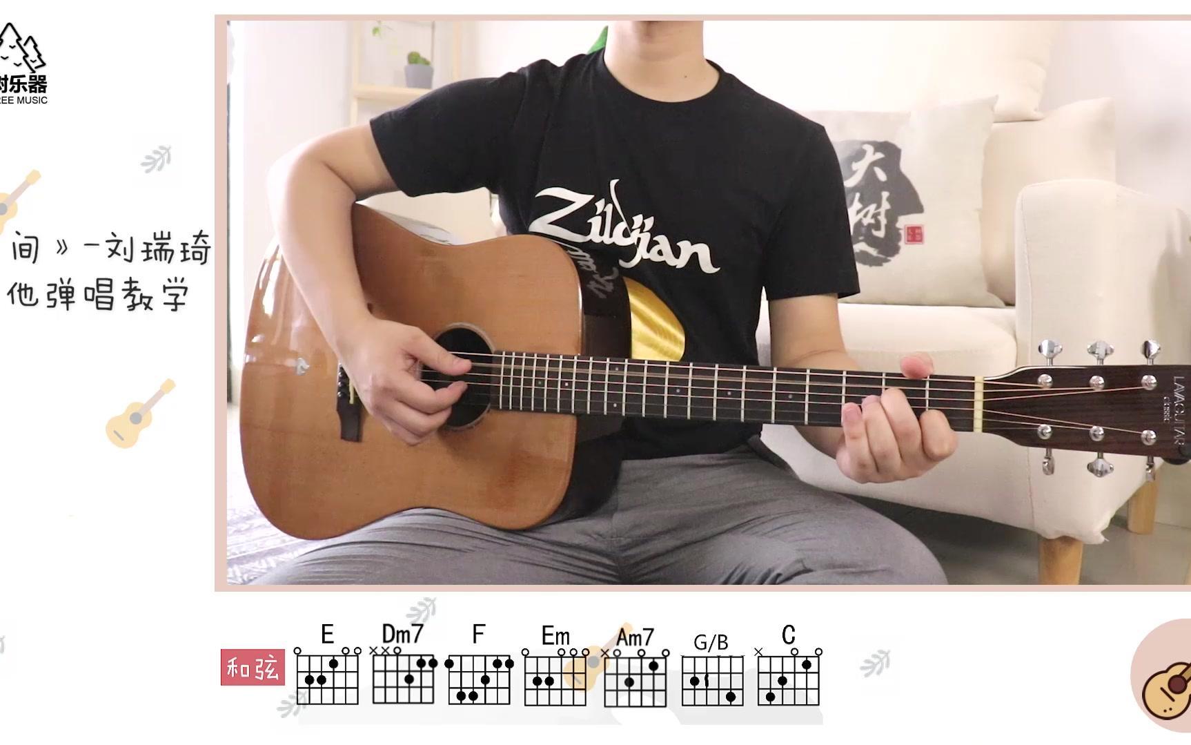 电影/超时空同居/插曲《房间》-刘瑞琦-吉他弹唱教学-大树乐器