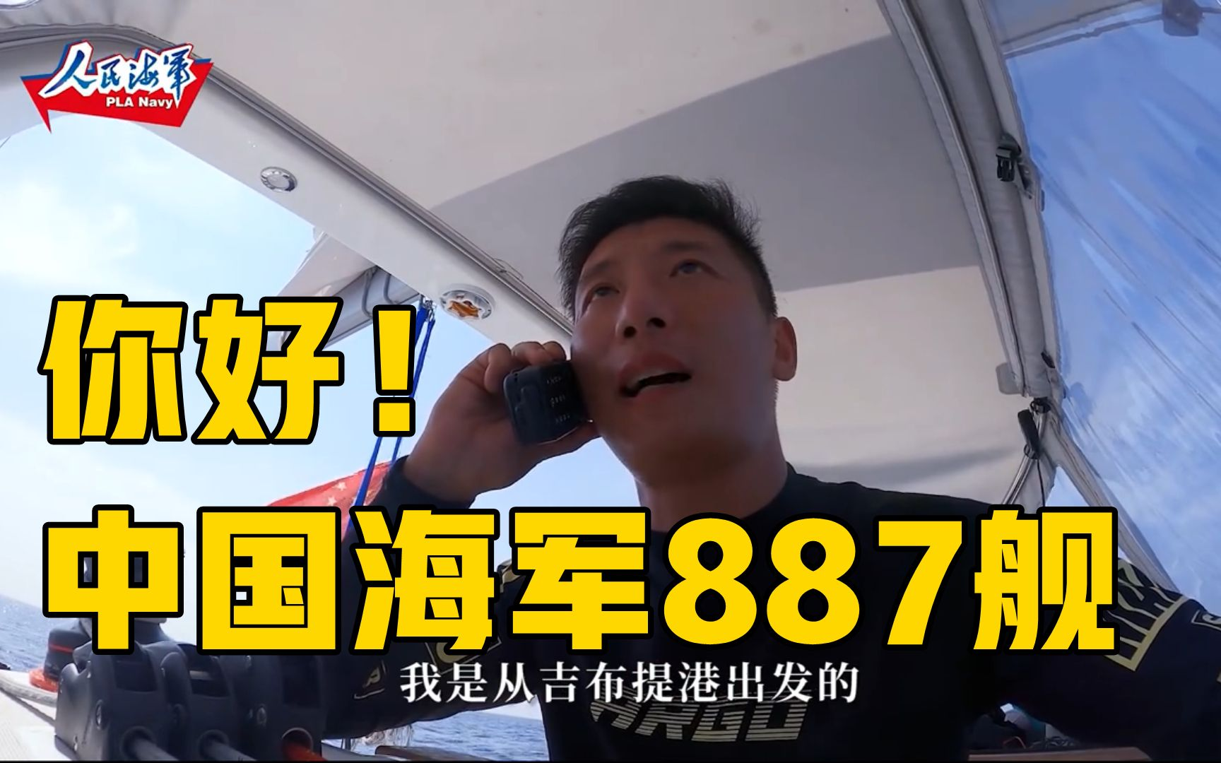 中国帆船亚丁湾巧遇祖国战舰 简单的对话 自豪感爆棚!