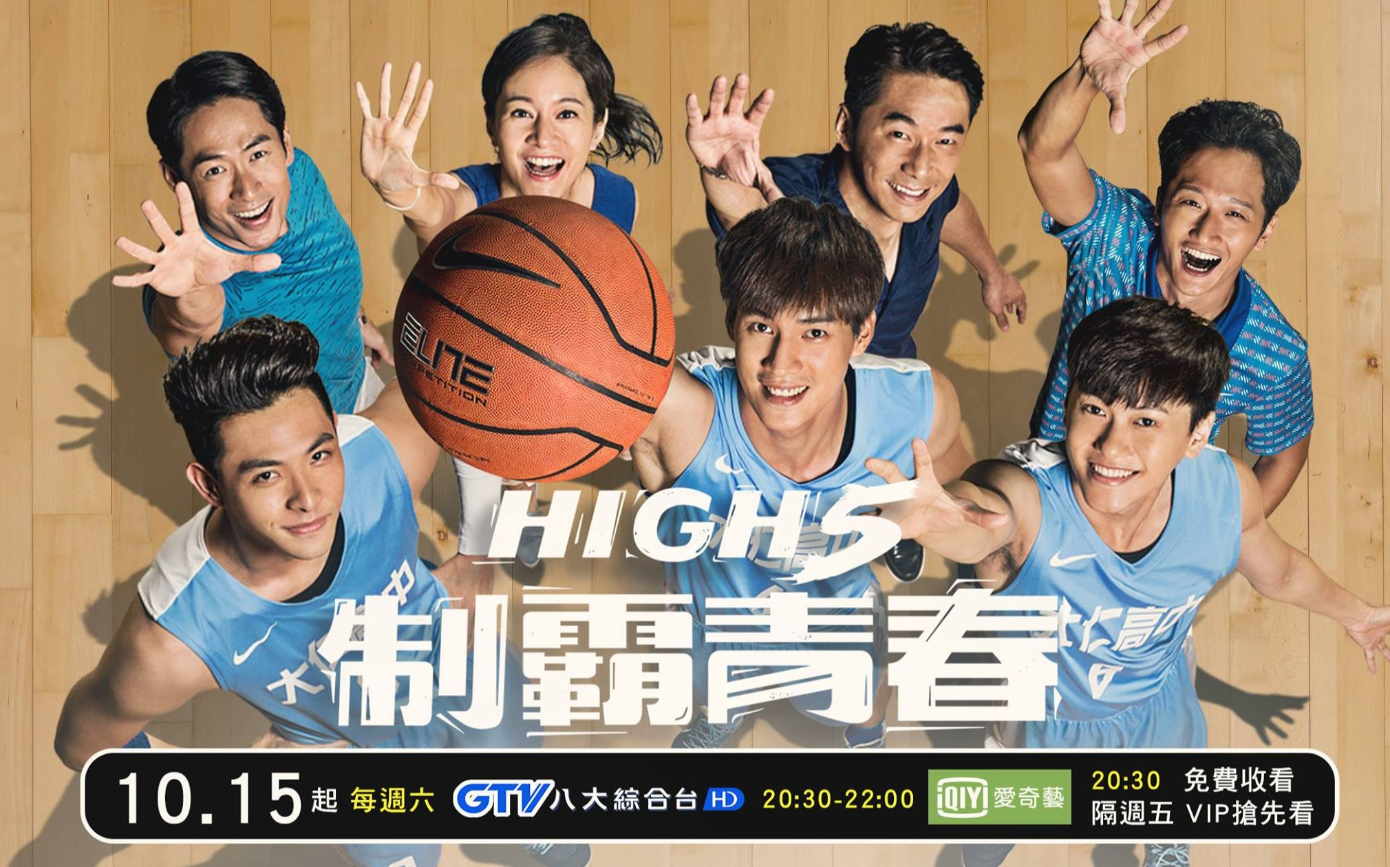 high5制霸青春主题曲