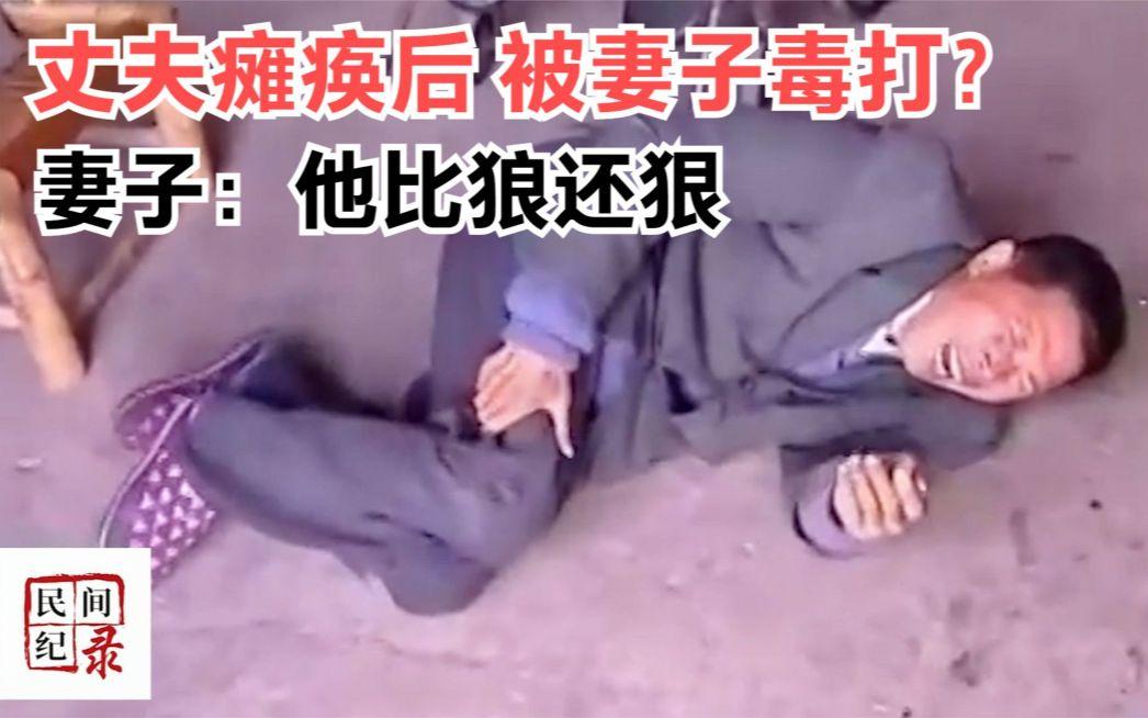 丈夫瘫痪后,妻子将他打得伤痕累累,妻子:他比狼还毒,纪录片
