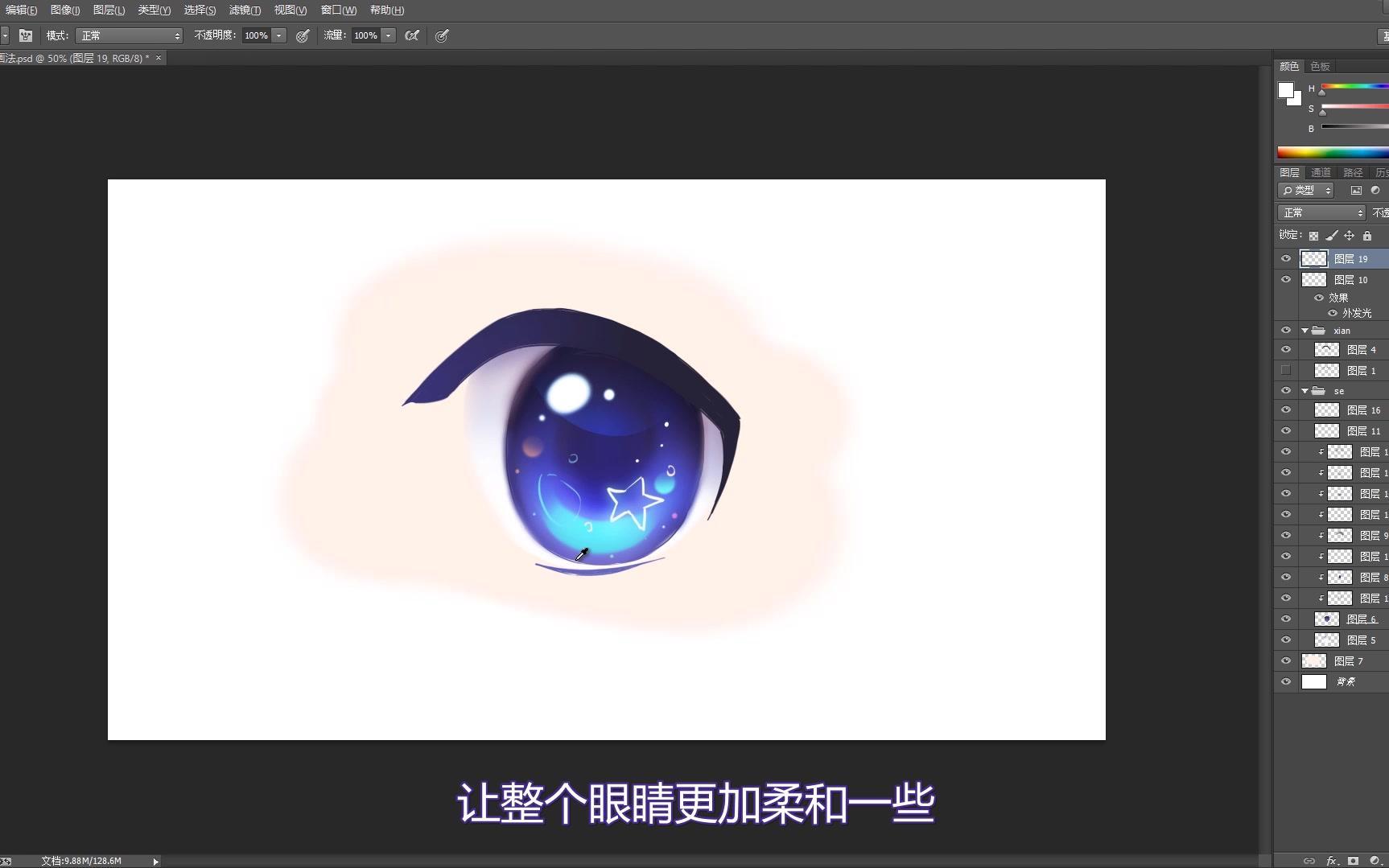 《绘画画》二次元女性角色眼睛的画法【ps原画教程】图片