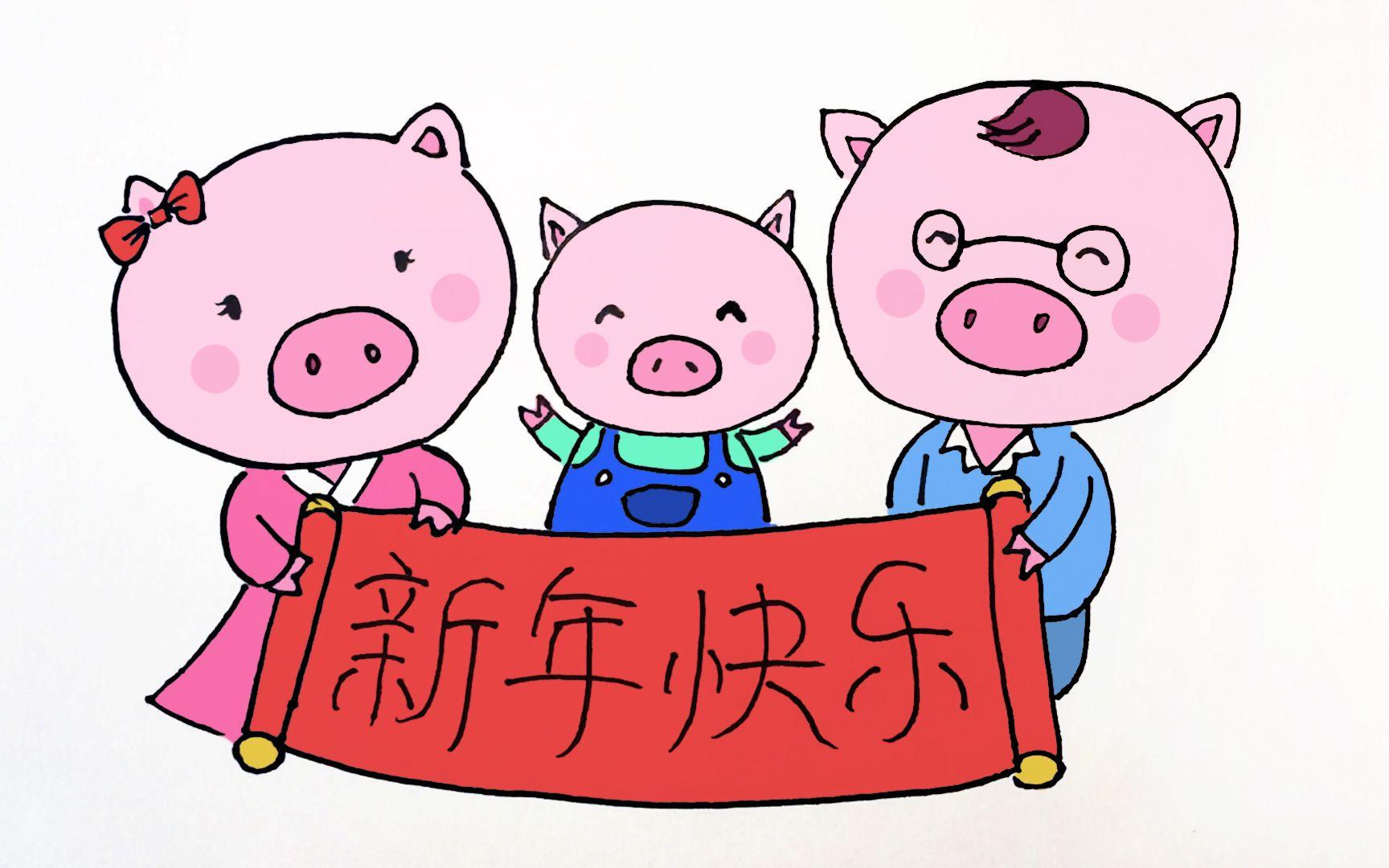 儿童卡通简笔画 小猪一家祝大家猪年快乐,快画在手抄报上吧! 小猪