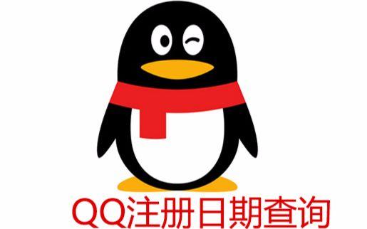 如何查询自己QQ注册日期?申诉必备