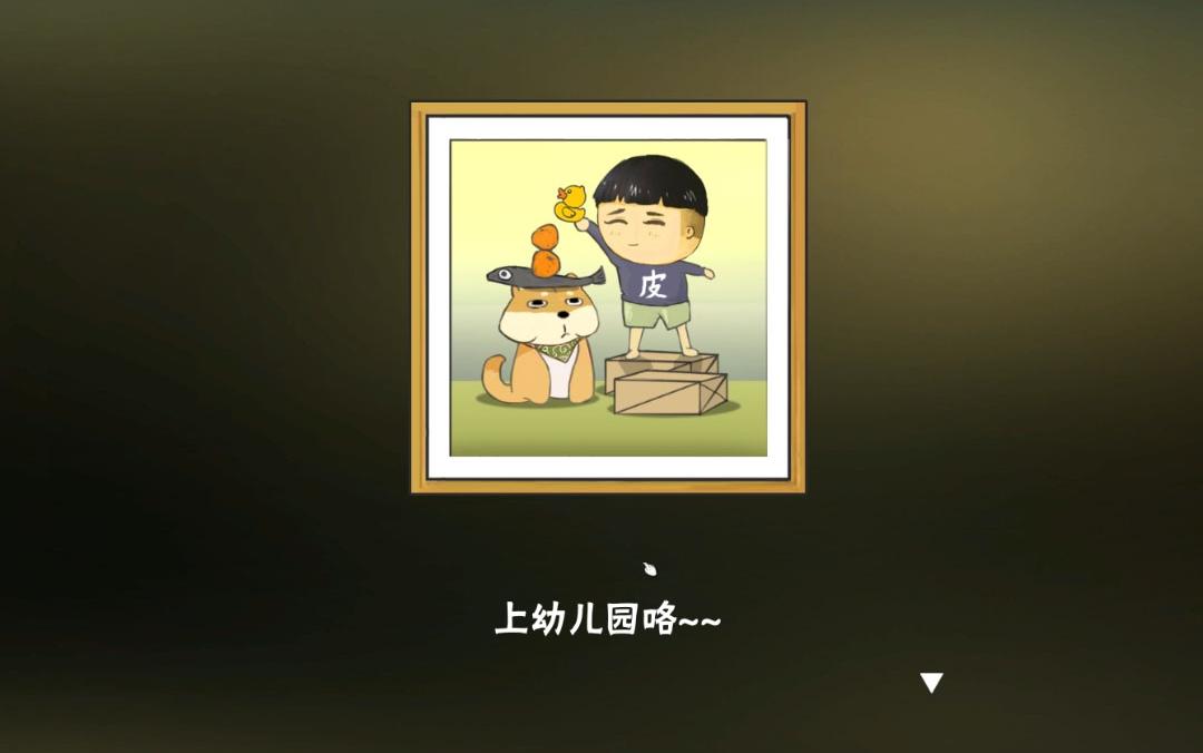【中国式家长】大家都要努力活成你想要的样子呀!