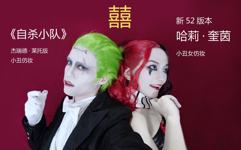 【万圣节妆面】小丑与小丑女夫妇,《自杀小队》 杰瑞德·莱托版小丑仿图片