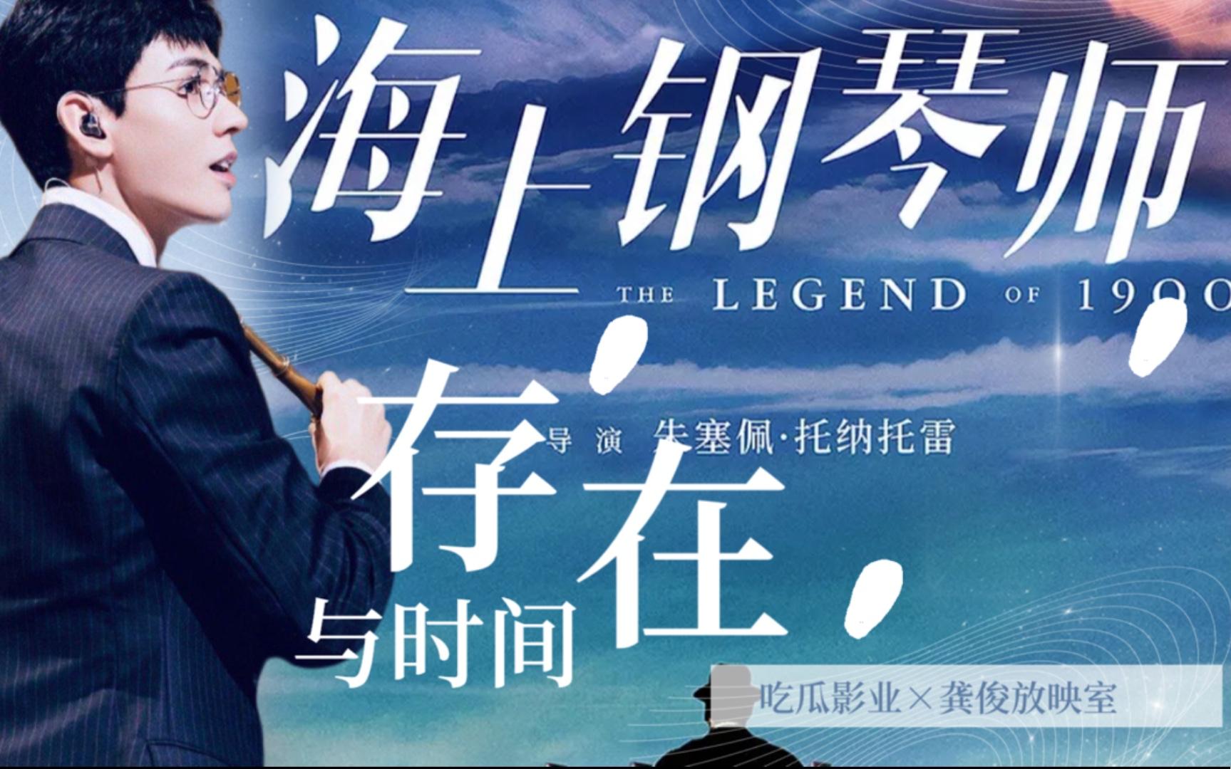 【吃瓜影业×龚俊放映室】《海上钢琴师》:人的存在与时间