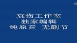 【转载】【游音文化】使命召唤8结尾音乐