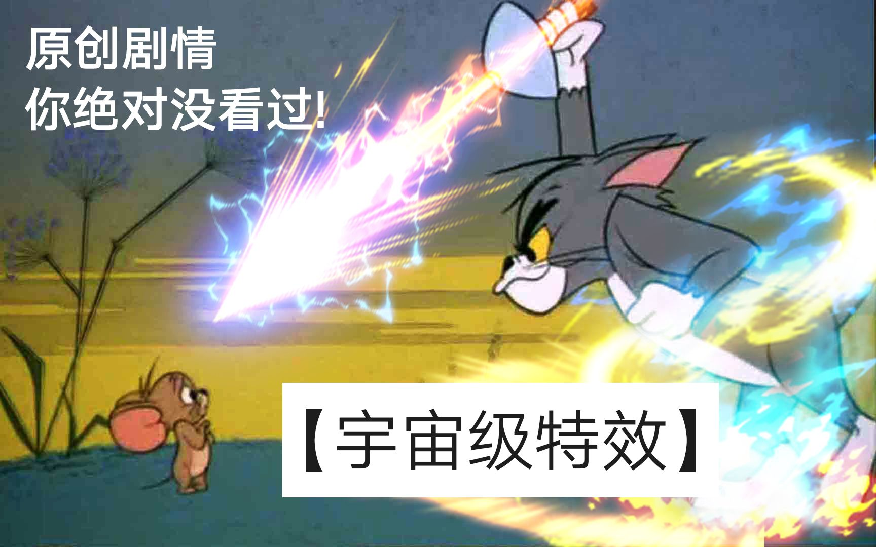[亿万级特效猫鼠大战] 全新观感 原创剧情 你绝对没有看过!【猫和老鼠手游】