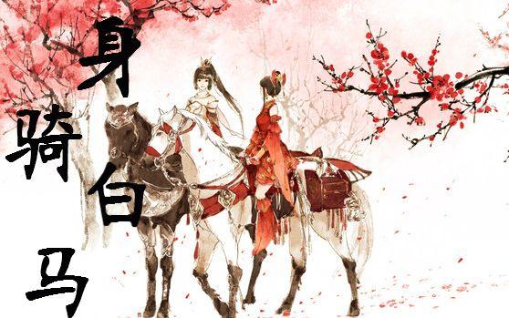 【企鹅】身骑白马(纯男声)——薛平贵视角