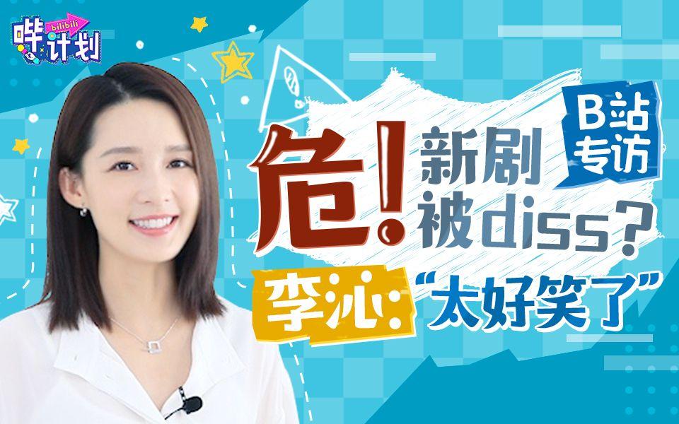 【哔计划】李沁:秦昊说我是最难搞女演员?哼!我要黑化咯!