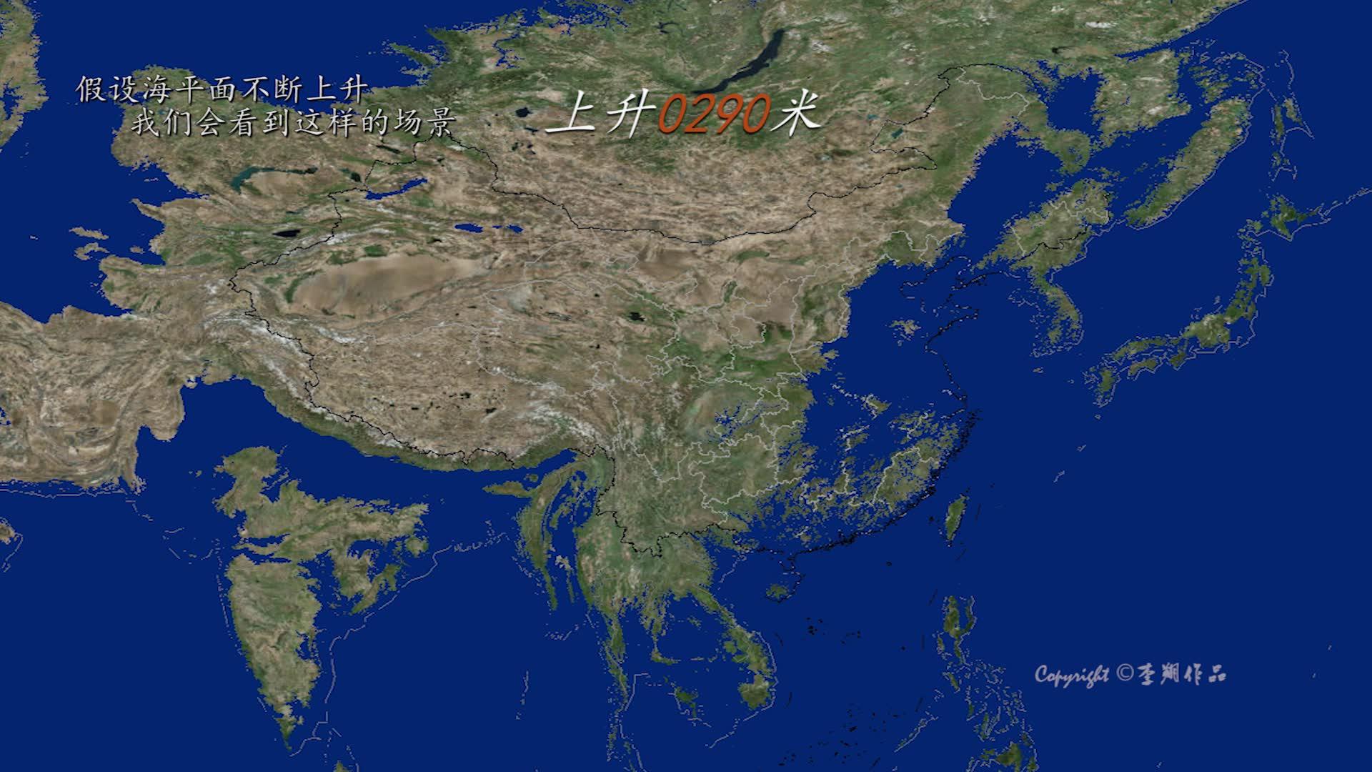 模拟海平面不断上升亚洲大陆被淹没全过程
