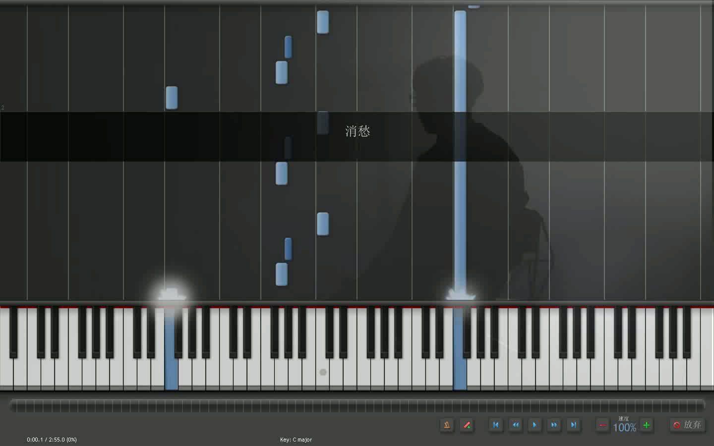 【消愁 毛不易 piano ver】【钢琴自扒谱】图片
