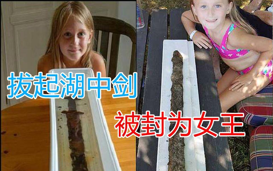 8岁女孩从湖中拔起一把千年古剑 被封其为女王!!