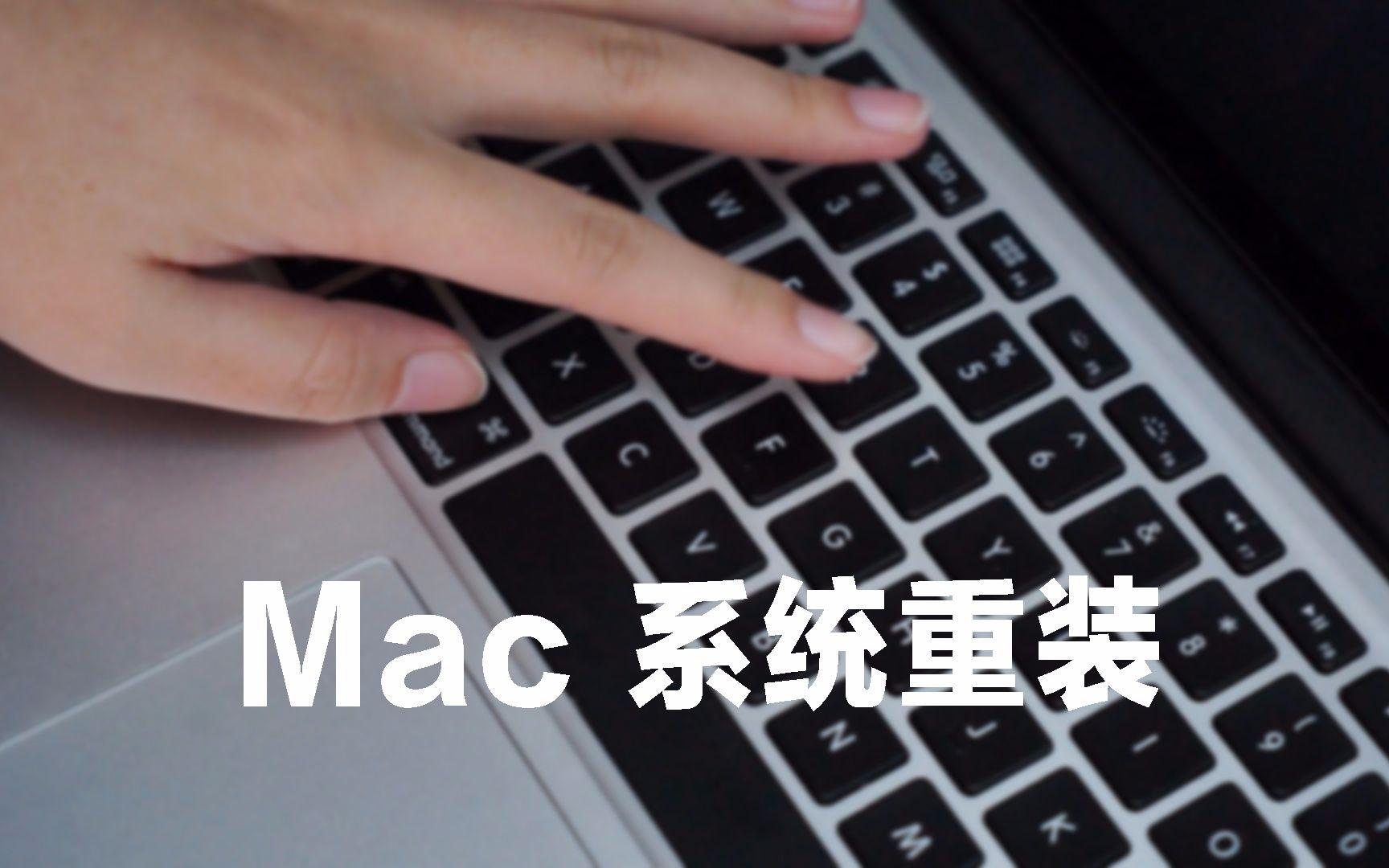 【SherpaMan】苹果电脑重装 macOS ,只要一招!