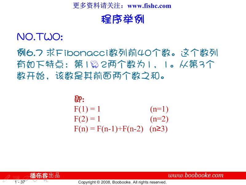 循环控制结构程序07