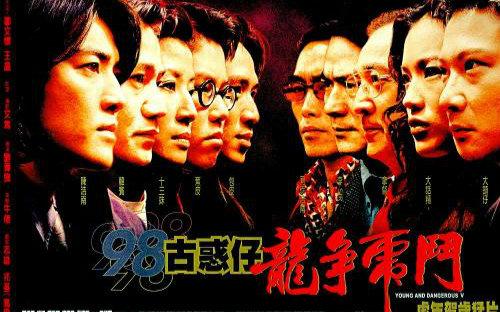 【经典/剧情】古惑仔5之龙争虎斗1998 粤语中字【1080