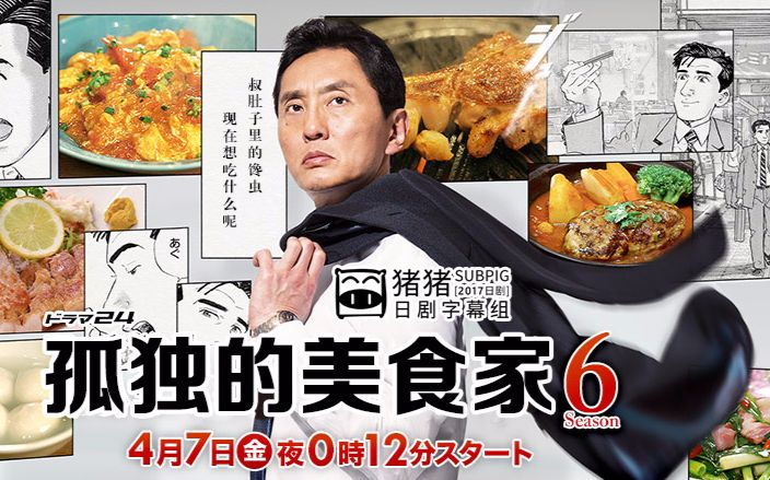 【2017春季日剧】孤独的美食家 第六季 03【猪猪】