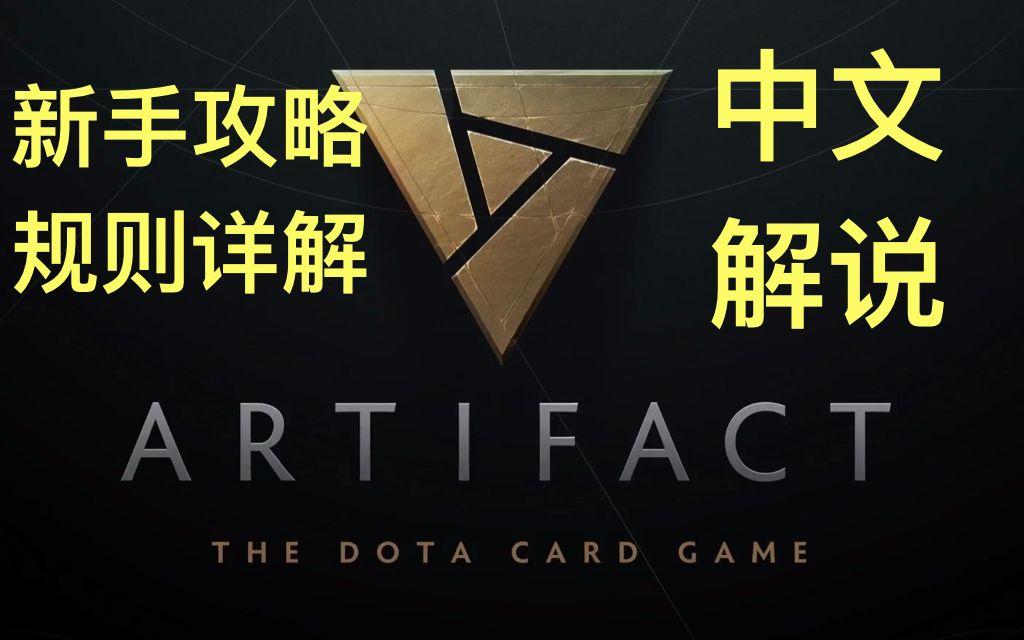 Artifact新手攻略!中文详细解说,5分钟搞懂规则与玩法