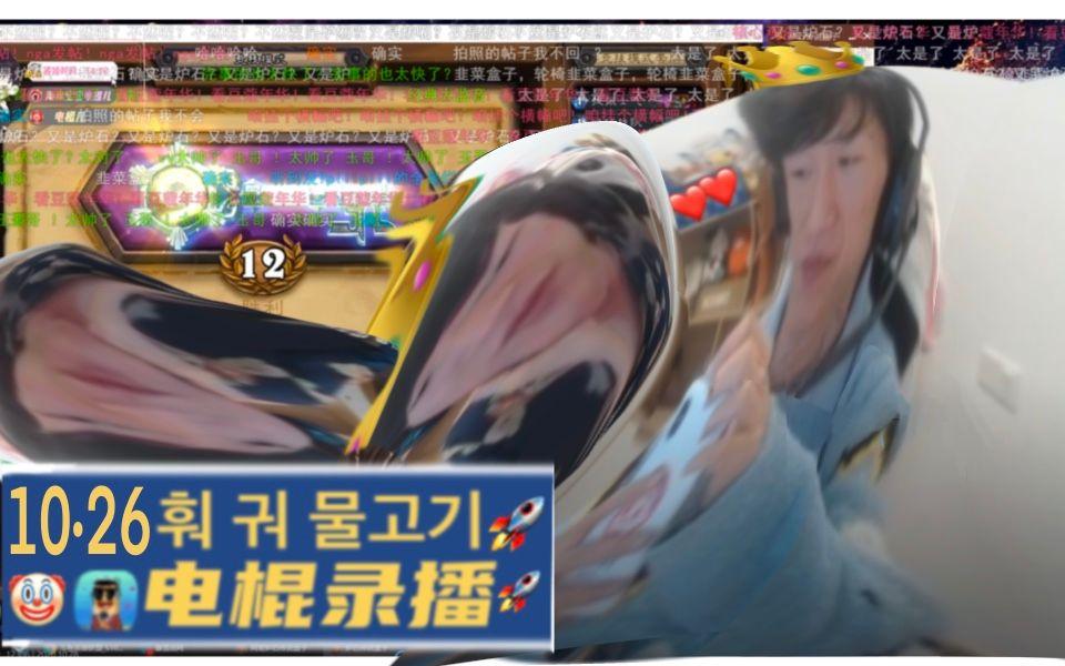 【电棍录播】10.28 病危国王炉石豪取12胜直接复活