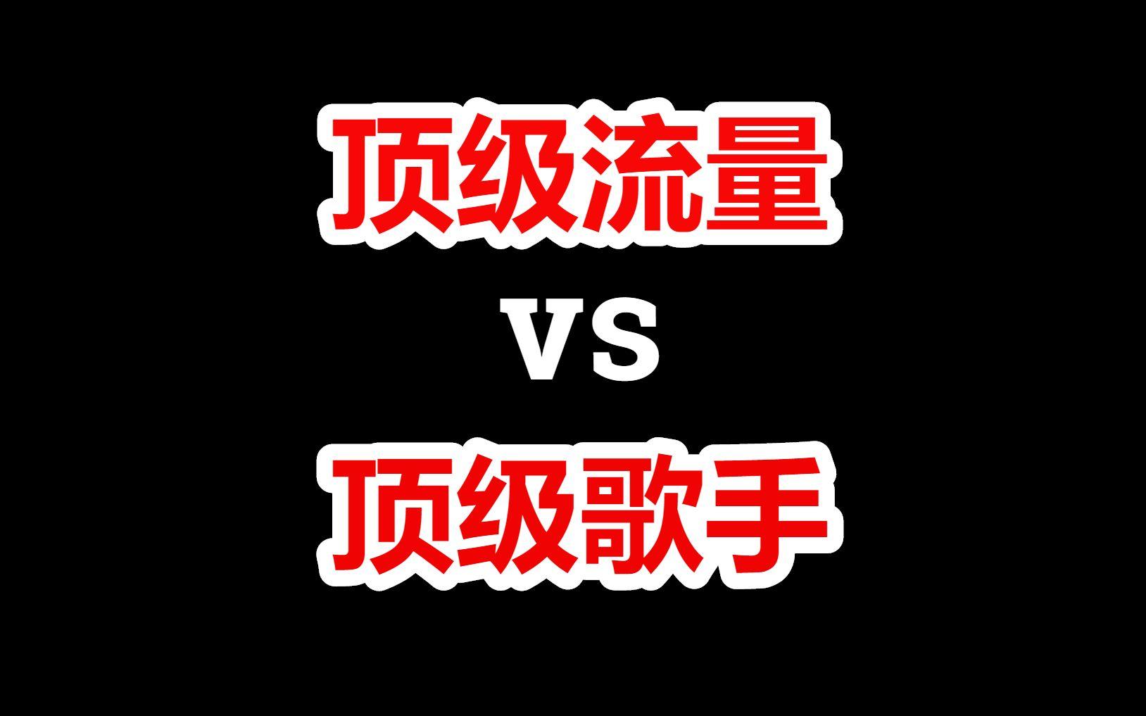 【顶级流量vs顶级歌手】,同一首歌现场对比