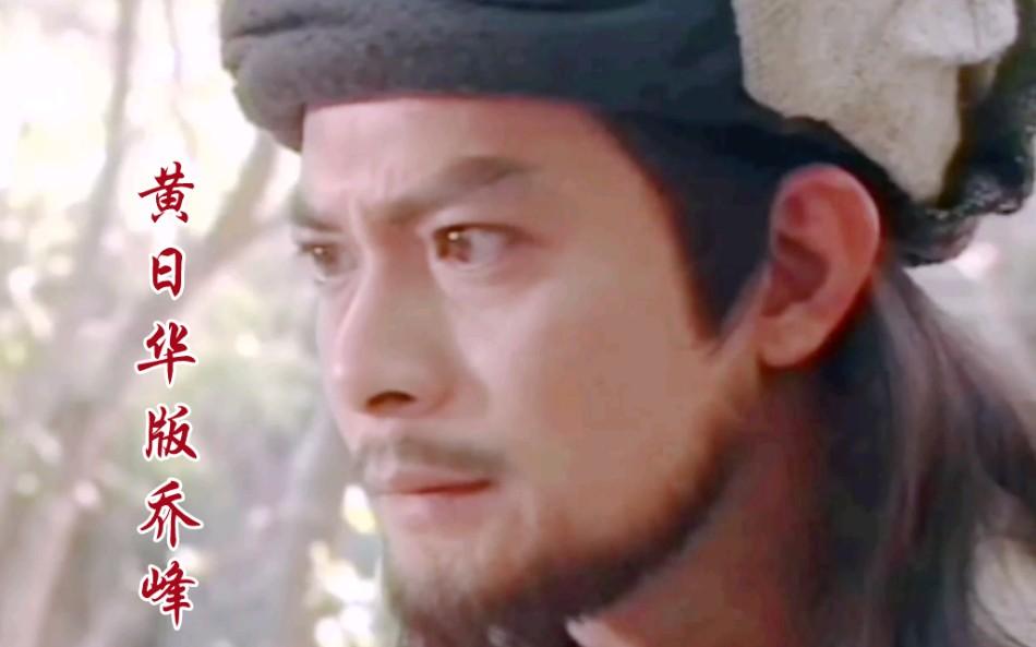 【黄日华版天龙八部 | 乔峰】从松鹤楼到杏子林—谁说乔峰尽草莽?