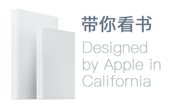 感受信仰 2000一本的苹果设计书 翻给你看!