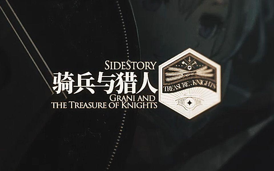 《明日方舟》「骑兵与猎人」活动宣传PV